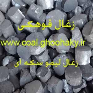 قیمت زغال